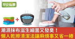 潮濕抹布滋生細菌又發臭!懶人乾擦清潔法讓麻煩事又省一樁