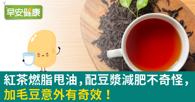 紅茶燃脂甩油,配豆漿減肥不奇怪,加毛豆意外有奇效!