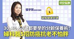 30、40、50歲都要學的分齡保養術!婦科醫5招防癌抗老不怕胖︱ 張宇琪 婦產科醫師
