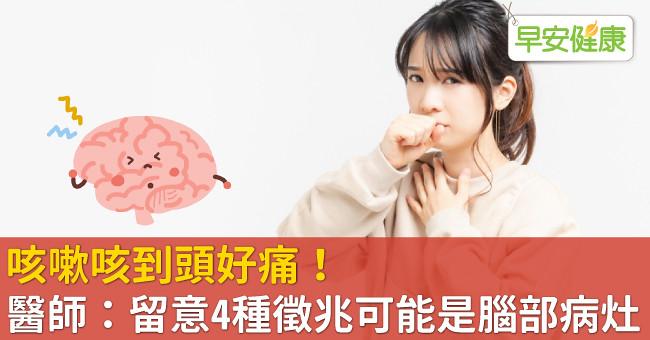 咳嗽咳到頭好痛!醫師:留意4種徵兆可能是腦部病灶
