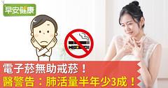 電子菸無助戒菸!醫警告電子菸危害:肺活量半年少3成!