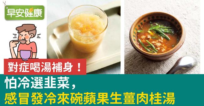 對症喝湯補身!怕冷選韭菜,感冒發冷來碗蘋果生薑肉桂湯