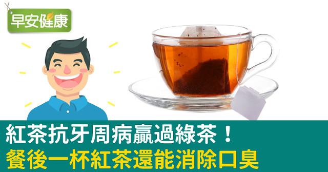 紅茶抗牙周病贏過綠茶!餐後一杯紅茶還能消除口臭
