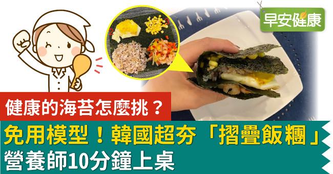 免用模型!韓國超夯「摺疊飯糰」營養師10分鐘上桌