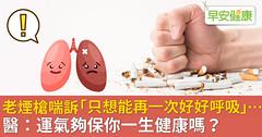 老煙槍喘訴「只想能再一次好好呼吸」…醫:你的幸運夠一輩子的健康嗎?