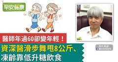 醫師年過60卻變年輕!資深醫滑步舞甩8公斤、凍齡靠低升糖飲食
