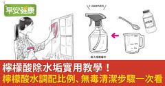 檸檬酸除水垢實用教學!檸檬酸水調配比例、無毒清潔步驟一次看