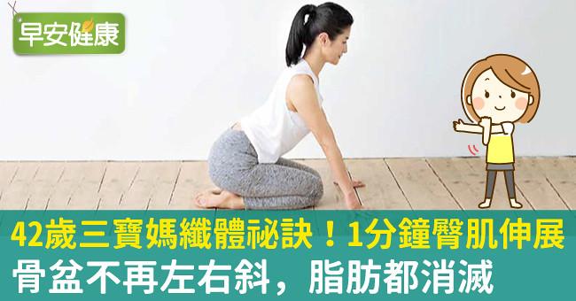 42歲三寶媽纖體祕訣!1分鐘臀肌伸展,骨盆不再左右斜,脂肪都消滅