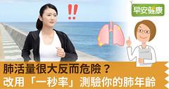 肺活量很大反而危險?改用「一秒率」測驗你的肺年齡