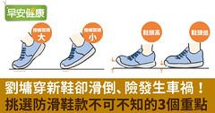 劉墉穿新鞋卻滑倒、險發生車禍!挑選防滑鞋款不可不知的3個重點