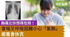 胸痛比你想得危險!會喘又呼吸困難小心「氣胸」嚴重會休克