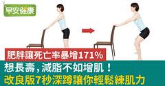 想長壽,減脂不如增肌!改良版7秒深蹲讓你輕鬆練肌力