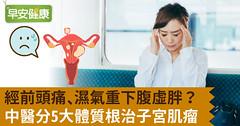經前頭痛、濕氣重下腹虛胖?中醫分5大體質根治子宮肌瘤