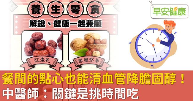 餐間的點心也能清血管降膽固醇!中醫師:關鍵是挑時間吃