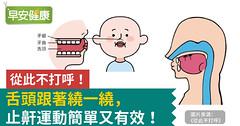 從此不打呼!舌頭跟著繞一繞,止鼾運動簡單又有效!