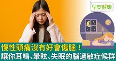 慢性頭痛沒有好會傷腦!讓你耳鳴、暈眩、失眠的腦過敏症候群