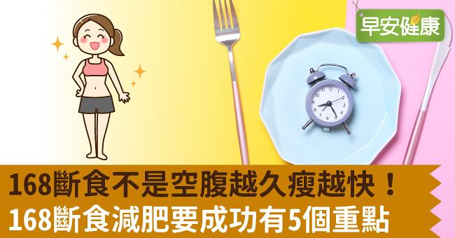 168斷食不是空腹越久瘦越快!168斷食減肥要成功有5個重點