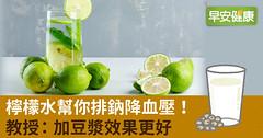 檸檬水幫你排鈉降血壓!教授:加豆漿效果更好