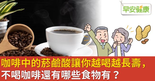 咖啡中的菸鹼酸讓你越喝越長壽,不喝咖啡還有哪些食物有?