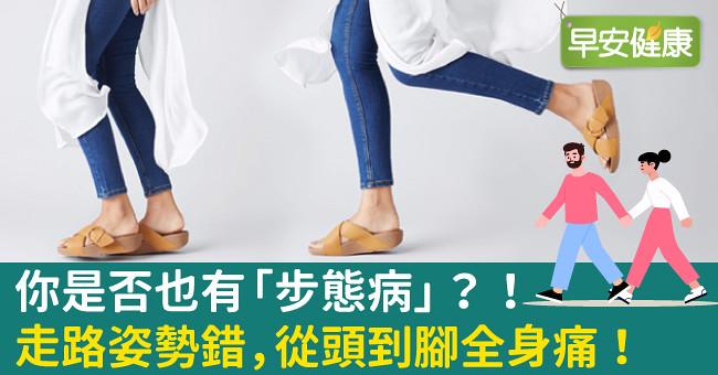 你是否也有「步態病」?!走路姿勢錯,從頭到腳全身痛!