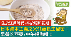 日本資本主義之父91歲長生秘密:早餐吃燕麥,中午喝咖啡!