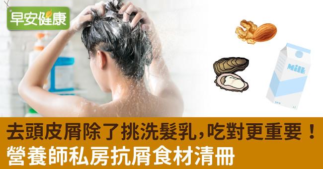 去頭皮屑除了挑洗髮乳,吃對更重要!營養師私房抗屑食材清冊