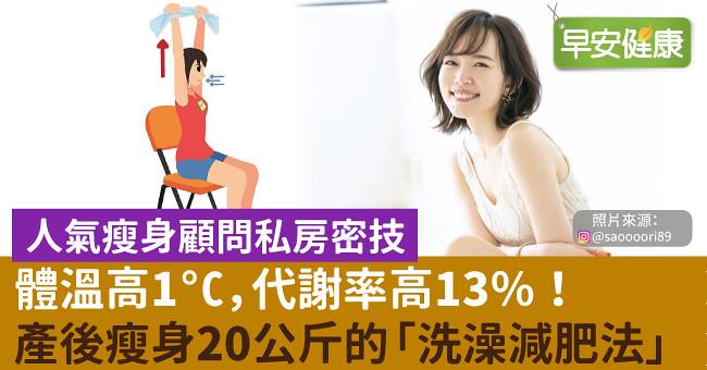 體溫高1°C,代謝率高13%!產後瘦身20公斤的「洗澡減肥法」