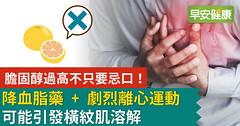 膽固醇過高不只要忌口!降血脂藥+劇烈離心運動可能引發橫紋肌溶解