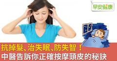 抗掉髮、治失眠、防失智!中醫告訴你正確按摩頭皮的秘訣