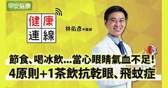 節食、喝冰飲...當心眼睛氣血不足!中醫4原則+乾眼、飛蚊症