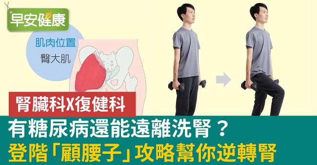有糖尿病還能遠離洗腎?登階「顧腰子」攻略幫你逆轉腎