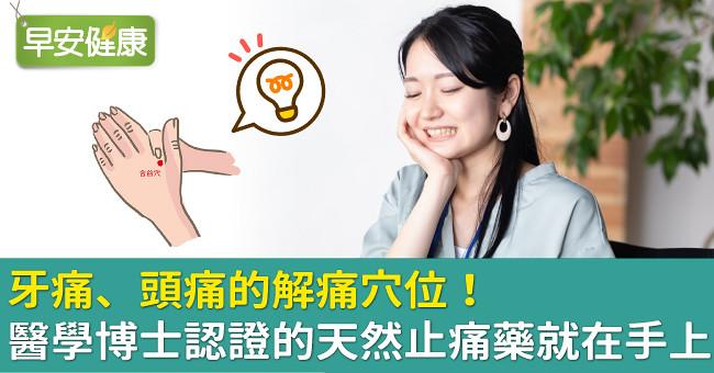 牙痛、頭痛的解痛穴位!醫學博士認證的天然止痛藥就在手上