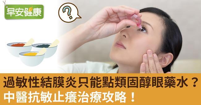 過敏性結膜炎只能點類固醇眼藥水?中醫抗敏止癢治療攻略!