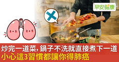 炒完一道菜,鍋子不洗就直接煮下一道?小心這3習慣都讓你得肺癌