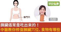 胰臟癌常是吃出來的!中醫教你修復胰臟穴位、食物有哪些