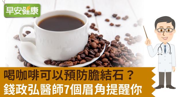喝咖啡可以預防膽結石?錢政弘醫師7個眉角提醒你