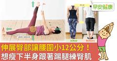 伸展臀部讓腰圍小12公分!想瘦下半身跟著踢腿練臀肌
