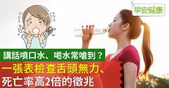 講話噴口水、喝水常嗆到?一張表檢查舌頭無力、死亡率高2倍的徵兆