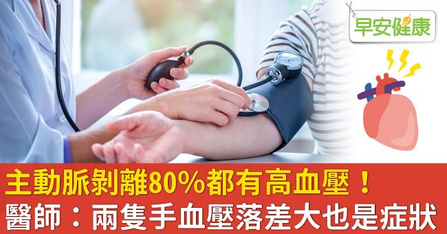 主動脈剝離80%都有高血壓!醫師:兩隻手血壓落差大也是症狀