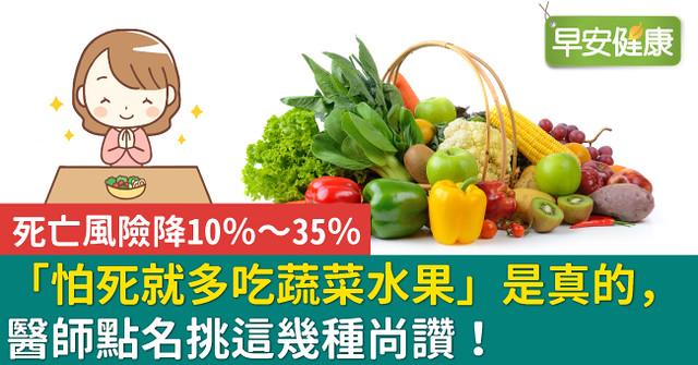「怕死就多吃蔬菜水果」是真的,醫師點名挑這幾種尚讚!