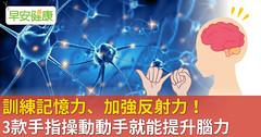 訓練記憶力、加強反射力!3款手指操動動手就能提升腦力