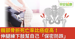 髖部骨折死亡率比癌症高!伸腿練下肢幫自己「保密防跌」