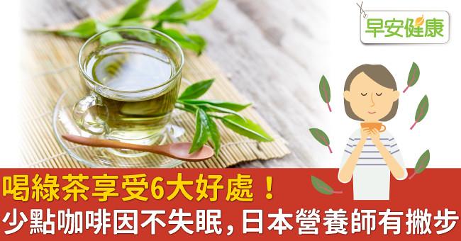 喝綠茶享受6大好處!少點咖啡因不失眠,日本...