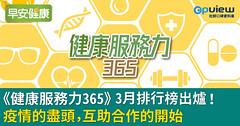 《健康服務力365》3月排行榜出爐!疫情的盡頭,互助合作的開始