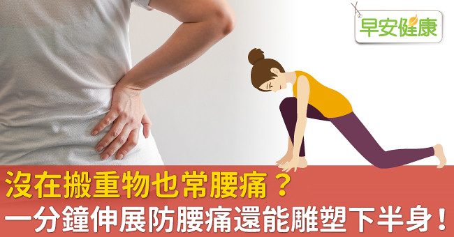 沒在搬重物也常腰痛?一分鐘伸展防腰痛還能雕塑下半身!