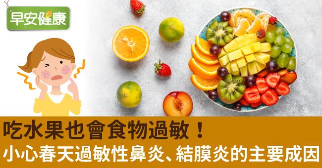 吃水果也會食物過敏!小心春天過敏性鼻炎、結膜炎的主要成因
