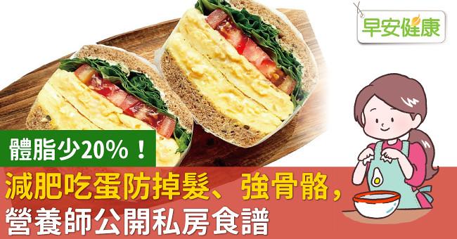 體脂少20%!減肥吃蛋防掉髮、強骨骼,營養師公開私房食譜
