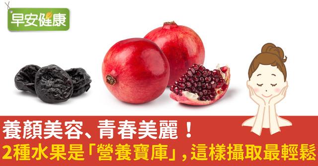 養顏美容、青春美麗!2種水果是「營養寶庫」,這樣攝取最輕鬆