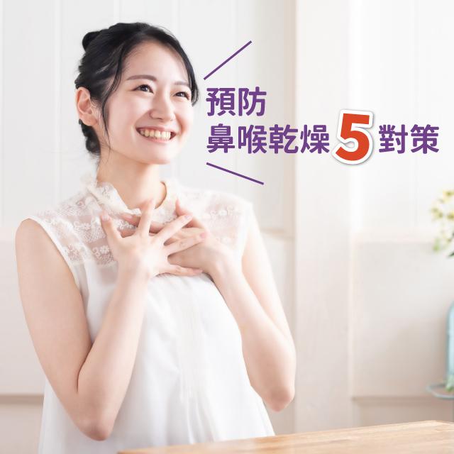 預防鼻喉乾燥五對策