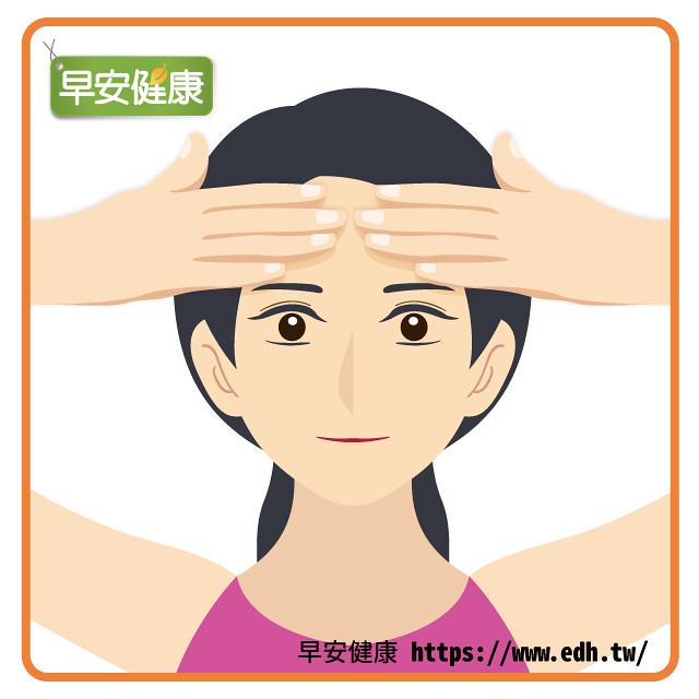 30秒固定額頭眼部瑜珈消除眼睛疲勞眼皮下垂